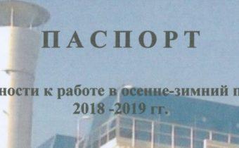Паспорт готовности к работе в ОЗП 2018-2019