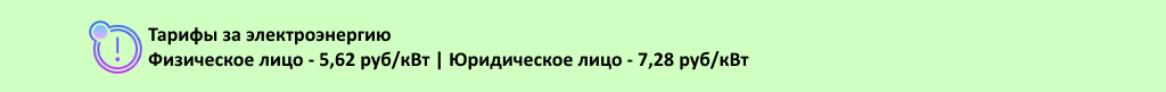 tarify001-1024×81