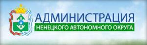Администрация Ненецкого АО