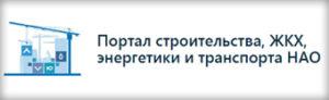 Строительный портал Ненецкого АО