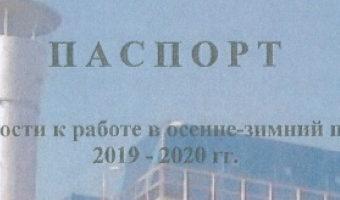 Паспорт готовности к работе в ОЗП 2019-2020