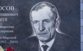 Торжественная церемония открытия мемориальной доски посвященной Григорию Степановичу Сенокосову